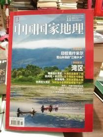 中国国家地理 2020年第11期