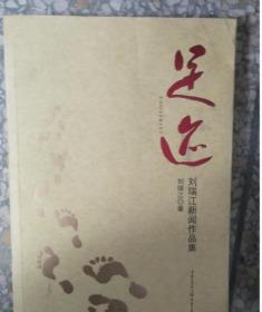 足迹:刘瑞江新闻作品集