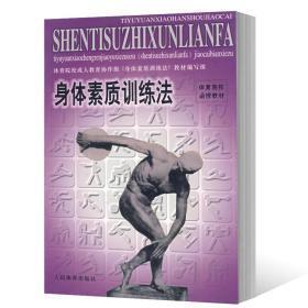 身体素质训练法