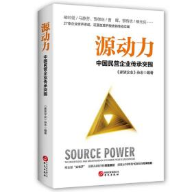 源动力—中国民营企业传承突围
