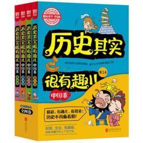 图说天下学生版历史其实很有趣儿 中国卷全4册 写给儿童的中国历史 百问百答百科全书 中华上下五千年 儿童书籍6-9-10-12岁