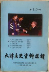 (天津文史资料选辑)2007年,总110期,32开,平装,12元
