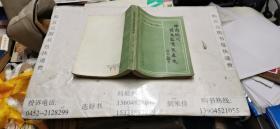 中国现代语文教育发展史  大32开本  包快递费