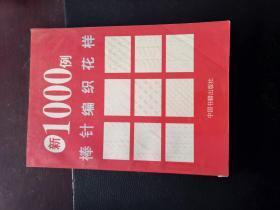 新1000例棒针编织花样