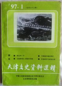 (天津文史资料选辑)1997年第一期,总73期,32开,平装,10元,