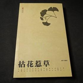 拈花惹草:格物丛书
