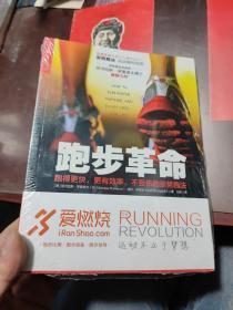 跑步革命:跑得更快,更有效率,不受伤的姿势跑法