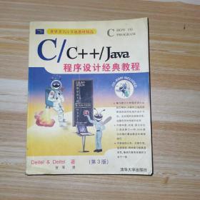 C/c++/Java程序设计经典教程