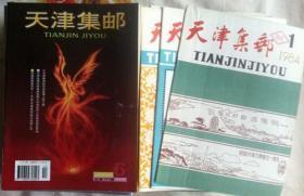 (天津集邮)1983年~2006年,从创刊~到停刊,全套,107本,900元,