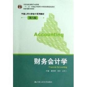 财务会计学(第六版)戴德明
