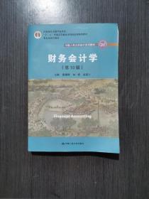 财务会计学(第10版)