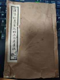 蒲留仙遗著与志异遗稿 民国初版 线装 于右任题签