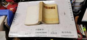 中学数学教材教法(82年一版83年一印)包邮挂费