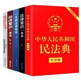 【5册】民法典2020年新版正版 法律常识一本全 一生的法律指南 自己打官司 经济常识一本全 实用版理解与适用法律书籍基础法制出版