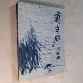 齐白石书画集 32开 平装本 北京文物商店藏品  人民美术出版社 1991年1版3印 私藏