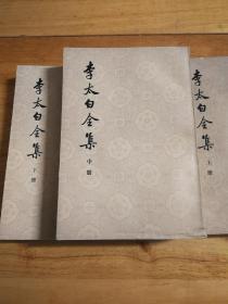 李太白全集(全三册)(1977年一版)