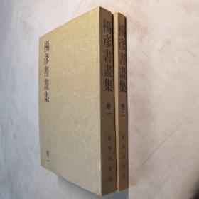 杨彦书画集(卷一、卷二) 第一卷+第二卷 2本合售 32开 平装本 杨彦书法绘画 新华出版社 1995年1版1印 私藏 全新品相