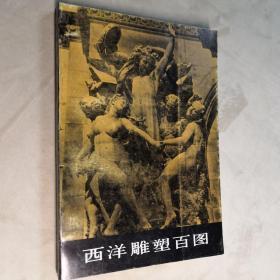 西洋雕塑百图 32开 平装本 人民美术出版社 1986年1版2印 私藏 9.5品
