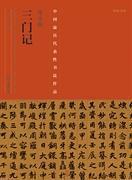 赵孟頫三门记-中国历代最具代表性书法作品- 张海 河南美术出