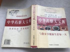 中华药膳大宝典第三版