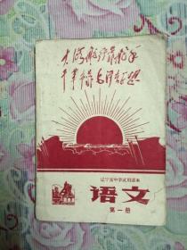 语文(第一册.辽宁省中学试用课本.大海航行靠舵手...)