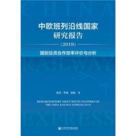 中欧班列沿线国家研究报告2019:国别投资合作效率评价与分析