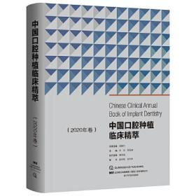 中国口腔种植临床精粹(2020年卷)9787559115119辽宁科学技术宿玉成