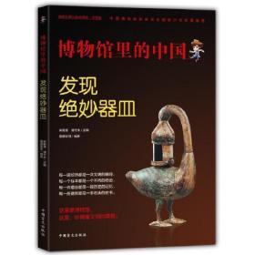 博物馆里的中国:发现绝妙器皿(大字版)