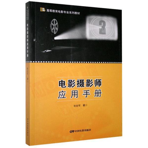 电影摄影师应用手册