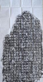 汉代太傅张禹碑原碑拓片