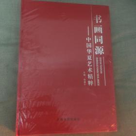 书画同源——中国华夏艺术精粹