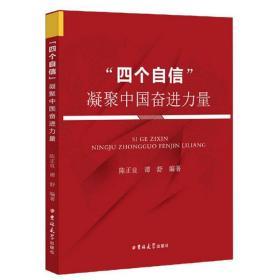 """""""四个自信""""凝聚中国奋进力量"""
