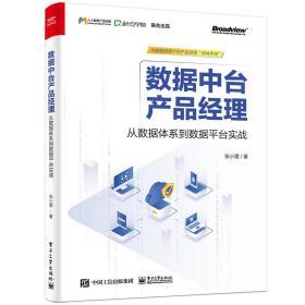 数据中台产品经理:从数据体系到数据平台实战(博文视点出品)