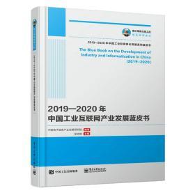 国之重器出版工程2019—2020年中国工业互联网产业发展蓝皮书