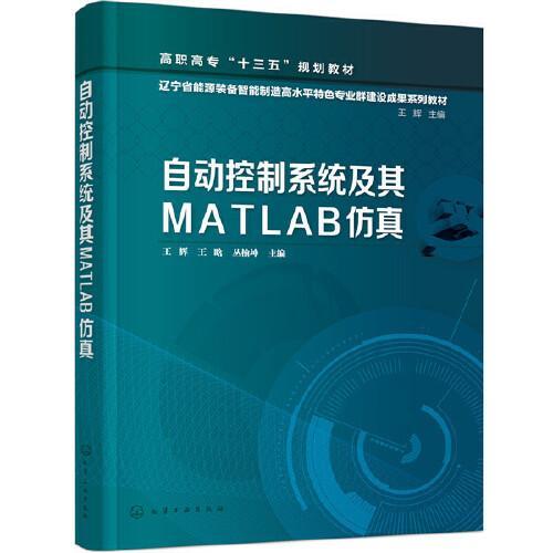 自动控制系统及其MATLAB仿真(王辉)