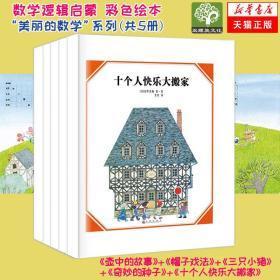 正版 安野光雅美丽的数学系列(共5册)儿童侦探绘本故事逻辑推理训练十个人的快乐大搬家壶中故事三只小猪走进奇妙的数学世界