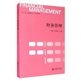 正版 财务管理 刘静,田世晓主编 9787542964861 立信会计出版社