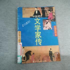 中国历代文学家传