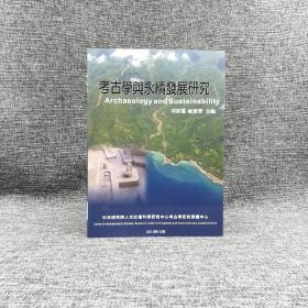 台湾中研院版 邱斯嘉、臧振华 主编《考古学与永续发展研究》(锁线胶订)