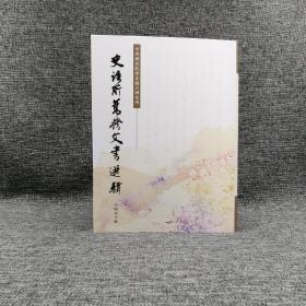 台湾中研院版 王明珂主编《史语所旧档文书选辑》(软精装)