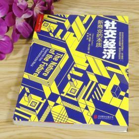 正版社交经济:新商业的本质一本书读懂企业社交社群电商运营互联网新零售营销管理模式裂变式增长全攻略书籍