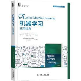 机器学习:应用视角