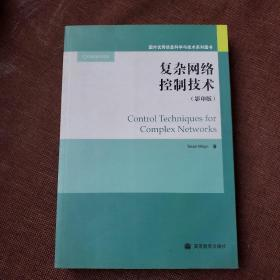 复杂网络控制技术(影印版)