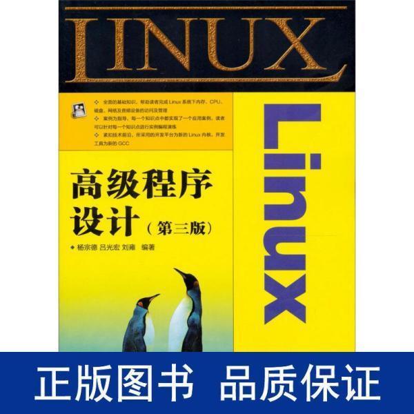 Linux高级程序设计(第3版)