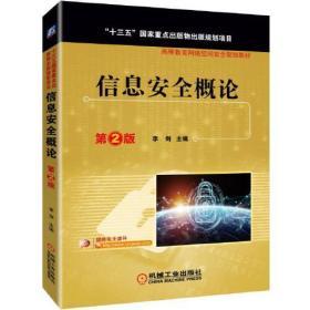 信息安全概论 第2版