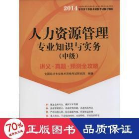 2014中级经济师 人力资源管理专业知识与实务 经济专业技术资格考试