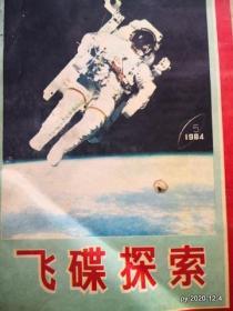 《飞碟探索》1984年第5期