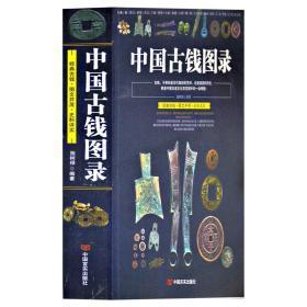 中国古钱图录 古代 铜元 铜钱 钱币大全书籍