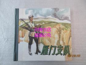雁门支队——唐伏生绘画(人美版精装)
