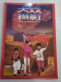 大众摄影2002年11月